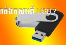 lost file on USB but storage size still big