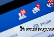របៀបបិទ Friend Requests ប៊ូតុងមិនឲ្យគេអាច Request អ្នកជា Friend នៅក្នុងបណ្ដាញសង្គមហ្វេសប៊ុក (Facebook)។