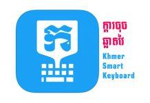Khmer Smart Keyboard ឬហៅថាក្ដារចុចឆ្លាតវៃសម្រាប់ទូរស័ព្ទស្មាតហ្វូន (Smart Phone)។