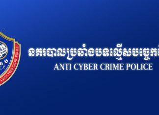 នាយកដ្ឋានប្រឆាំងបទល្មើសបច្ចេកវិទ្យា (Anti Cyber Crime Department)។
