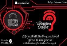 ព្រឹត្តិការណ៍អ៊ីនធឺណិតបើកទូលាយ ២០១៨ (Open Cyber Talk 2018)។