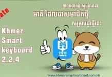 ក្ដារចុចឆ្លាតវៃ (Khmer Smart Keyboard) កំណែជំនាន់ថ្មី ២.២.៤។