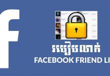 របៀបលាក់ Friends List នៅលើគណនីហ្វេសប៊ុក (Facebook)។