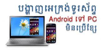 របៀបង្ហាញអេក្រង់ Android Phone to PC ប្រើ Windows 10 ដោយមិនចាំបាច់ប្រើខ្សែ HDMI។