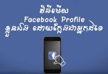 វិធីមើល Facebook Profile (View As) ខ្លួនឯង ដោយក្លែងជាអ្នកដទៃ។