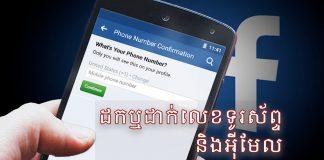 វិធីដាក់ ឬដកលេខទូរស័ព្ទ (Phone Number) និងអ៊ីមែល (Email Address) នៅលើហ្វេសប៊ុក។