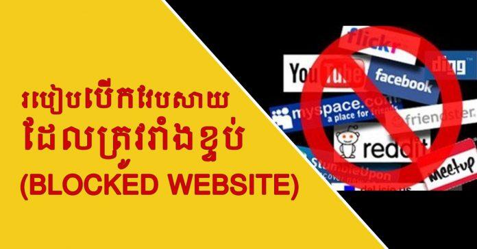 បើកដំណើរការវែបសាយដែលត្រូវគេរាំងខ្ទប់ (Blocked Website)។