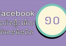 គន្លឹះក្នុងការពិនិត្យមើលព័ត៌មានមិនពិត (Fake News) នៅលើបណ្ដាញសង្គមហ្វេសប៊ុក (Facebook)។
