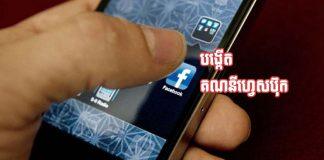 របៀបបង្កើតគណនីហ្វេសប៊ុក (Facebook Account)។