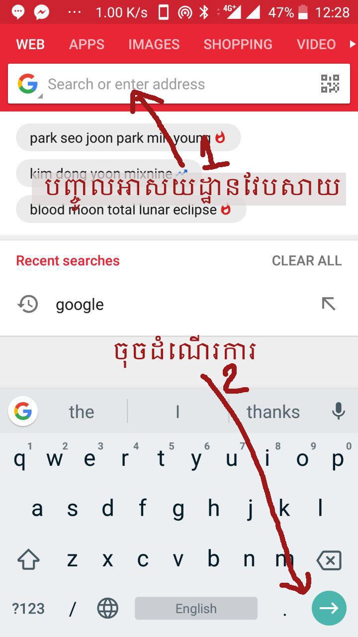 វាយបញ្ចូលអាសយដ្ឋានវែបសាយដែលត្រូវគេរាំងខ្ទប់ (Website blocked)។