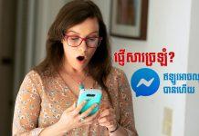 មុខងារថ្មីដែលអាចលុបសារចេញសម្រាប់គ្រប់ភាគីទាំងអស់នៅក្នុងកម្មវិធី Messenger។ Photo: Facebook