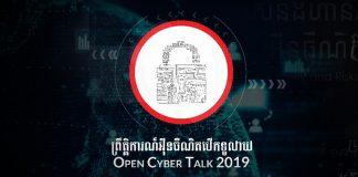 ព្រឹត្តិការណ៍អ៊ីនធឺណិតបើកទូលាយ ឆ្នាំ២០១៩ (Open Cyber Talk 2019)