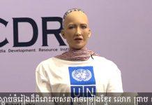 កញ្ញាបញ្ញាសិប្បនិម្មិត សូភា (Sophia the Robot)