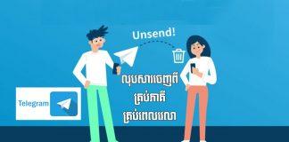 Telegram Messaging បន្ថែមមុខងារលុបសារគ្រប់ភាគី (Unsend Feature)។
