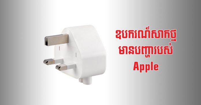 ឧបករណ៍សាកថ្មជើងបីដែលមានបញ្ហារបស់ក្រុមហ៊ុន Apple។